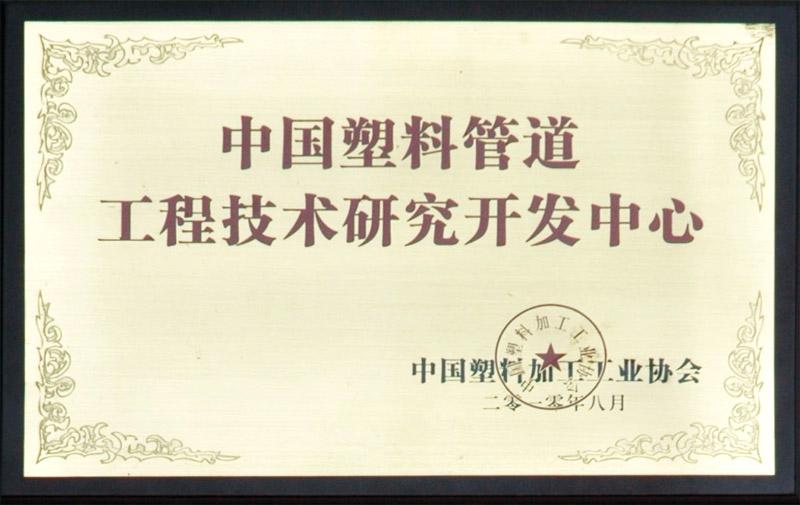 中国塑料管道工程技术研究开发中心