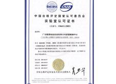 中国合格评定国家认可委员会实验室认可证